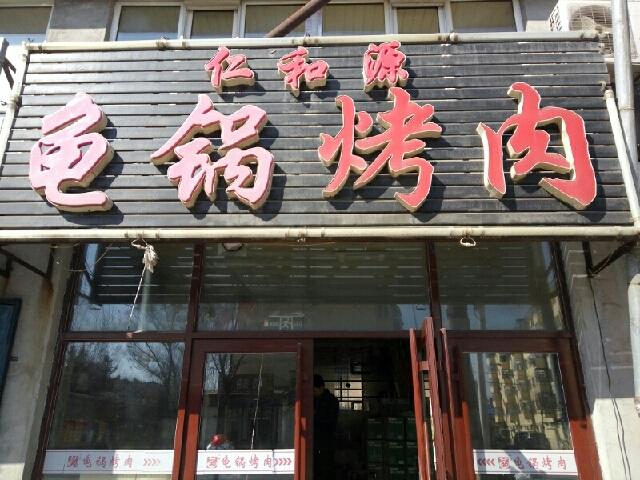 仁和源龟锅烤肉(金兰路店)