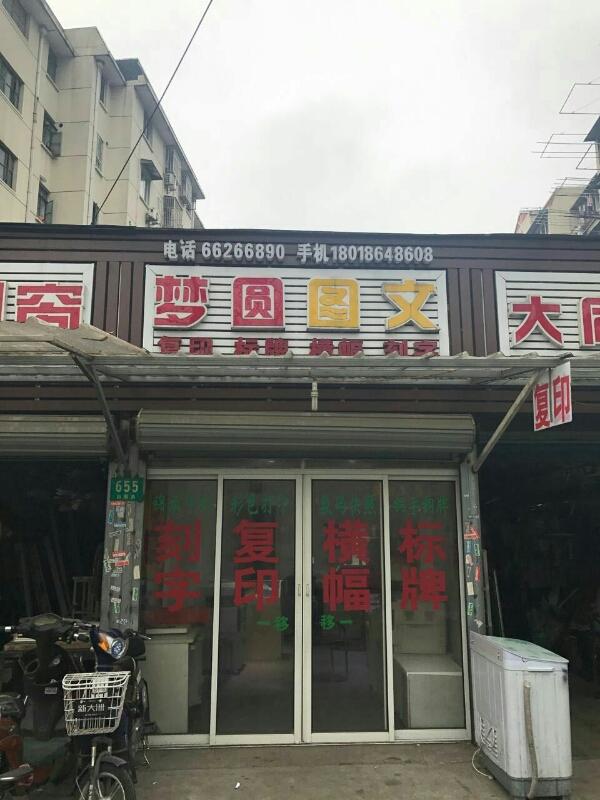 梦圆图文(白丽路店)