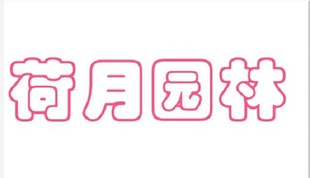 哈哈曲艺社