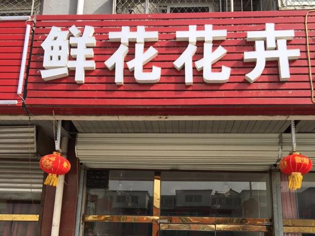 鲜花花卉(苏庄店)