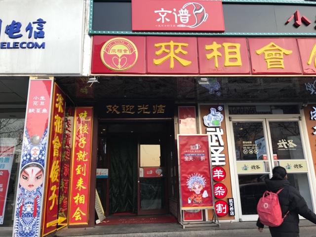 京谱·酸菜鱼(航天桥店)