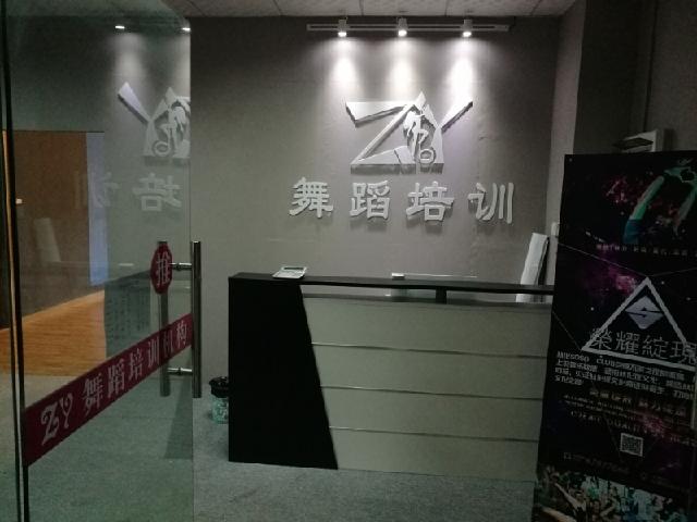 ZY舞蹈培训中心