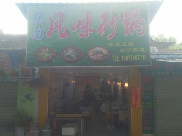 肉串汪自由派(望京店)