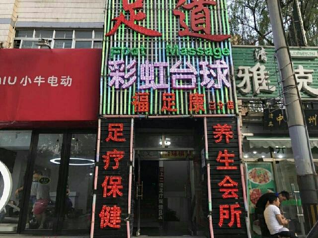 彩虹台球俱乐部(朝阳店)