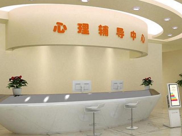 飞迪曼心理咨询中心