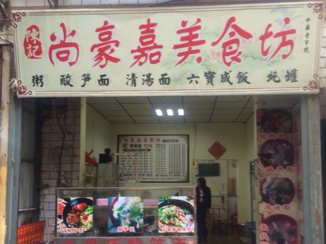 尚豪嘉美食坊(蔡塘店)
