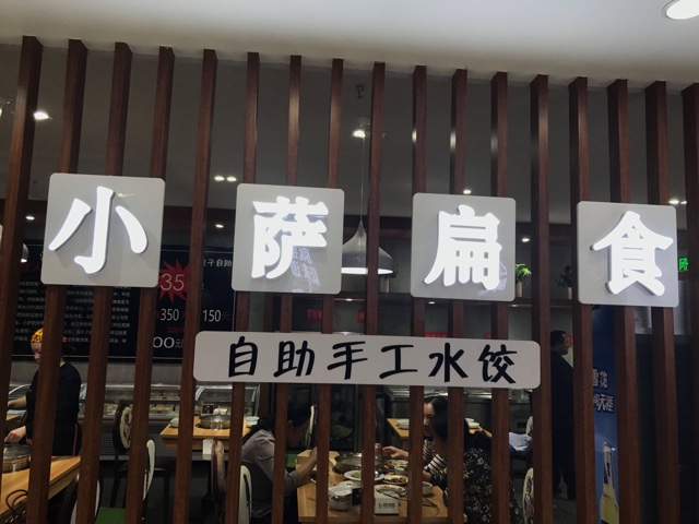 小萨扁食自助手工水饺