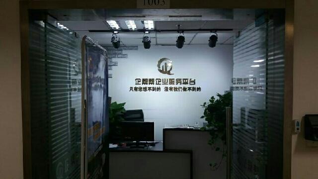 企帮帮企业服务有限公司