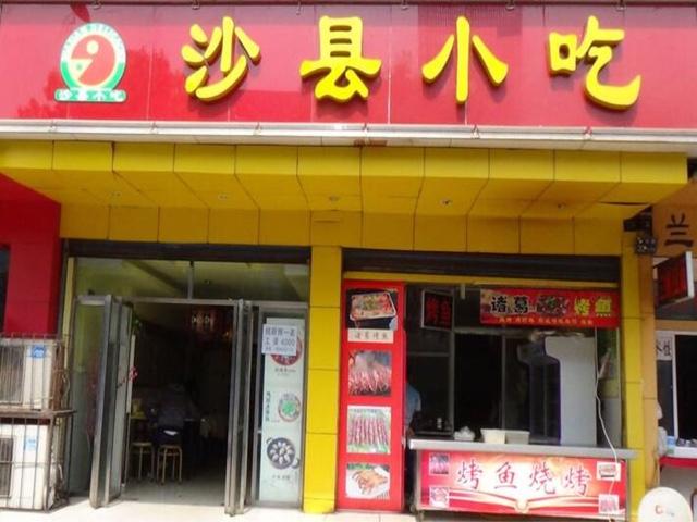沙县小吃中澳店