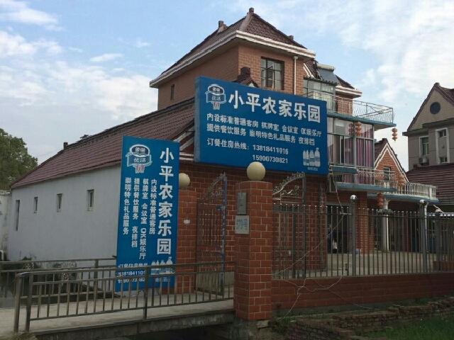 小平农家乐园