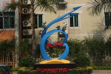 广东省农业机械化培训中心酒店
