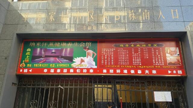 纳米汗蒸健康养生会馆(幸福路店)