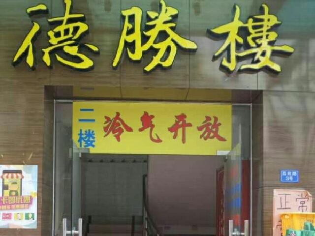 正阳丰源游艺城