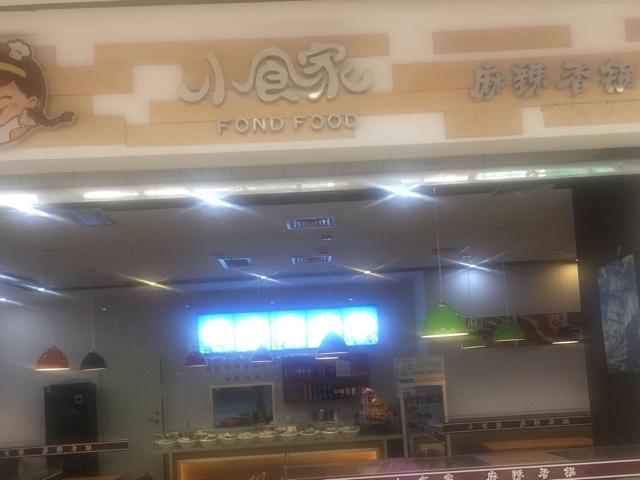 小食家麻辣香锅(更名太麻里吾悦店)