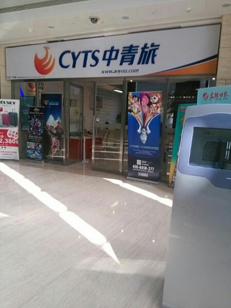 中青旅旅行社(华东店)