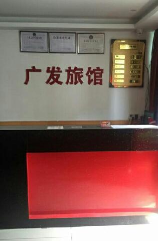 深圳广发旅馆