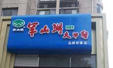 军山湖大闸蟹(国威路店)