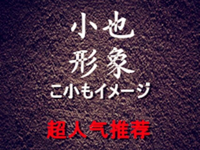 小也形象(人民广场店)