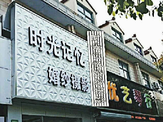 时光记忆婚纱摄影(上海店)