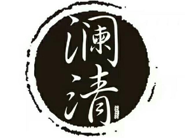 澜清(解放东路店)