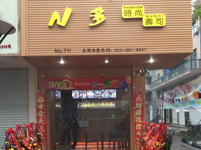 N多寿司(杜桥店)