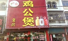 重庆鸡公煲(太湖店)