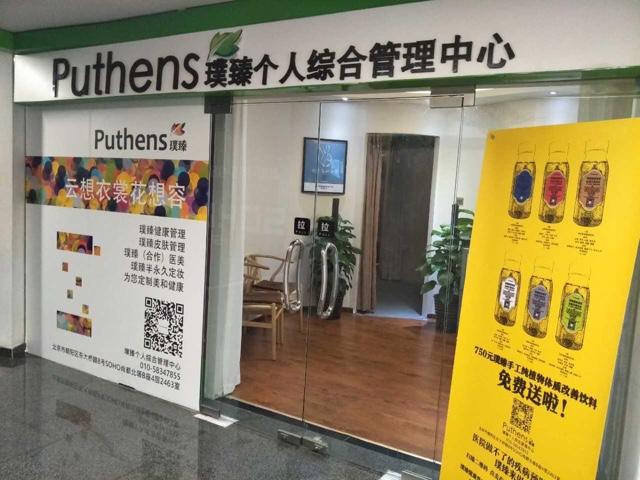 Puthens璞臻个人综合管理中心