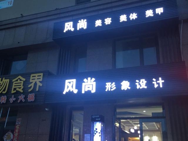 风尚形象设计(龙王塘店)