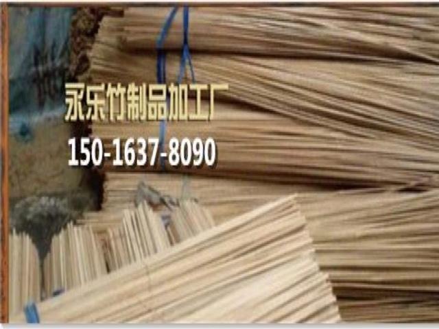 永乐竹制品加工厂