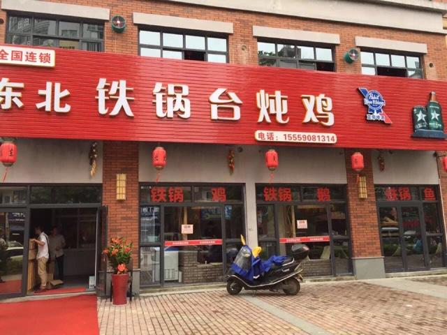 东北铁锅台炖鸡