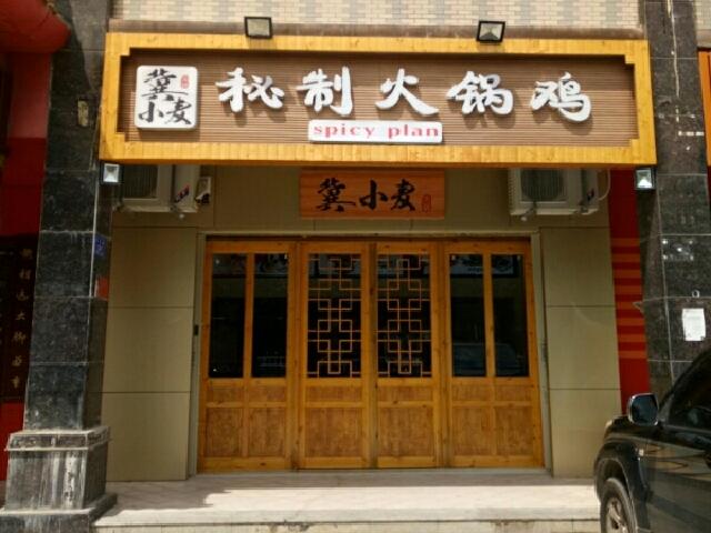 冀小麦秘制火锅鸡(三亚分店)