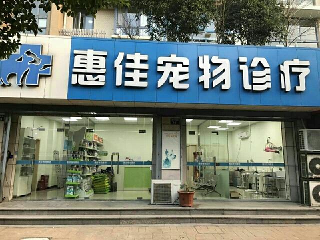 惠佳宠物医院(复兴店)