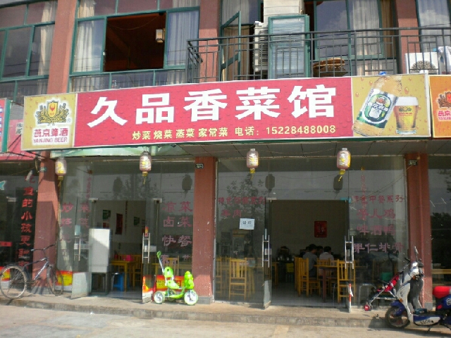 久品香菜馆(河西店)