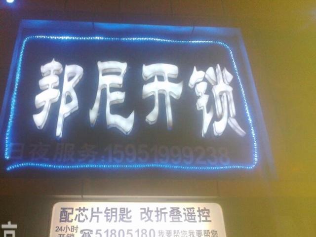 邦尼开锁(浦珠花园店)