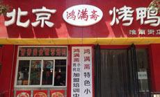 鸿满斋北京烤鸭