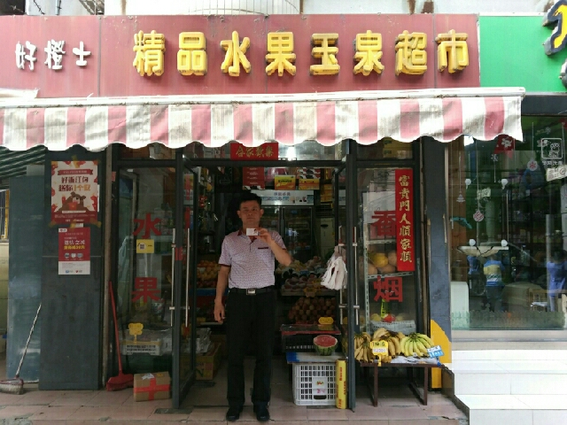 精品水果玉泉超市(玉泉路店)