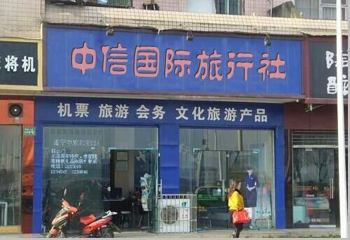 中信国际旅行社(上海总店)
