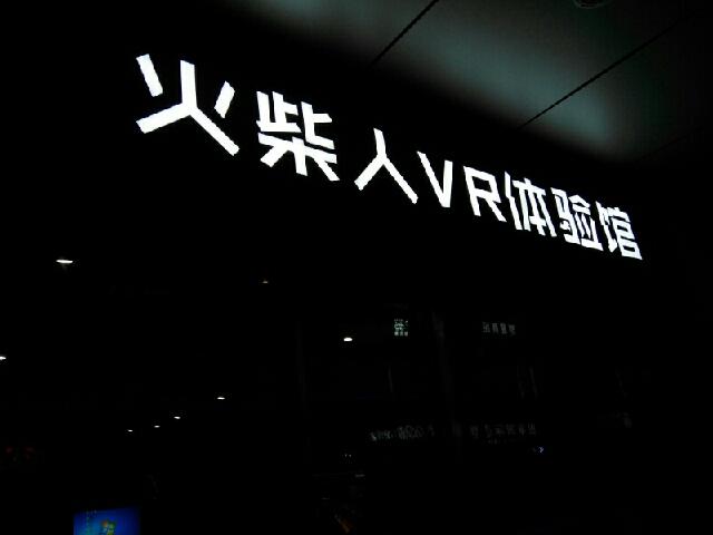 火柴人VR体验馆(宝山万达店)