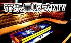 帝乐KTV(东盛大街店)
