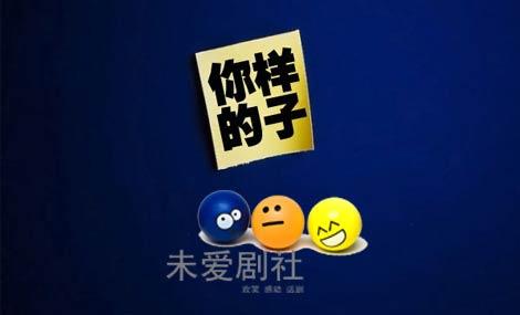 未爱剧社 - 大图