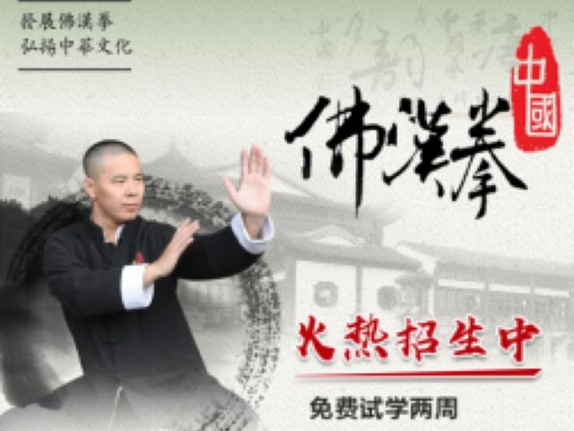 中国佛汉拳国术馆