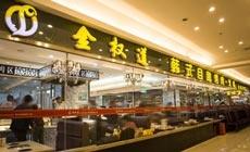 金权道韩式自助烤肉(欧亚达店)