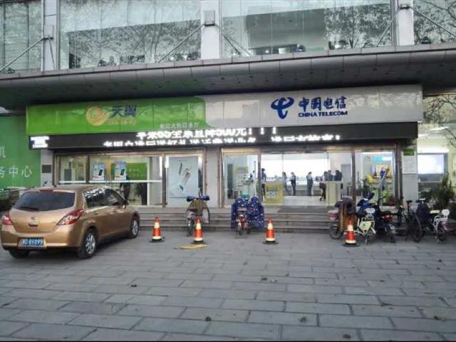 中国电信(中纬路店)