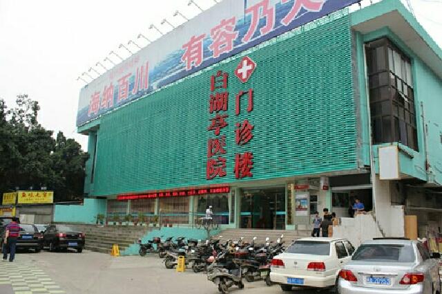 白湖亭医院