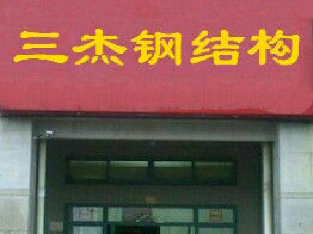 三杰钢结构工程(洋浦大街店)