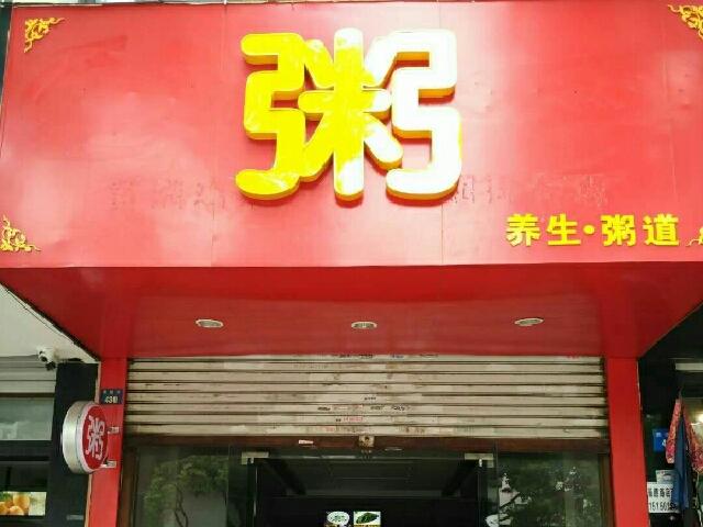 粥(景德店)