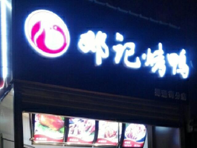 邓记烤鸭(蜀通街店)