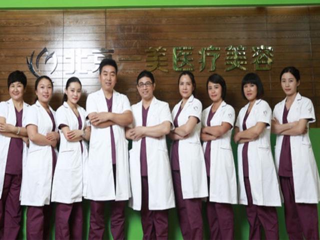 北京一美医疗美容