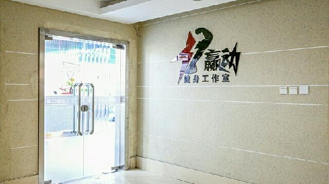 赢动健身工作室(高新园区店)