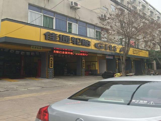 佳通轮胎(滨湖西路店)